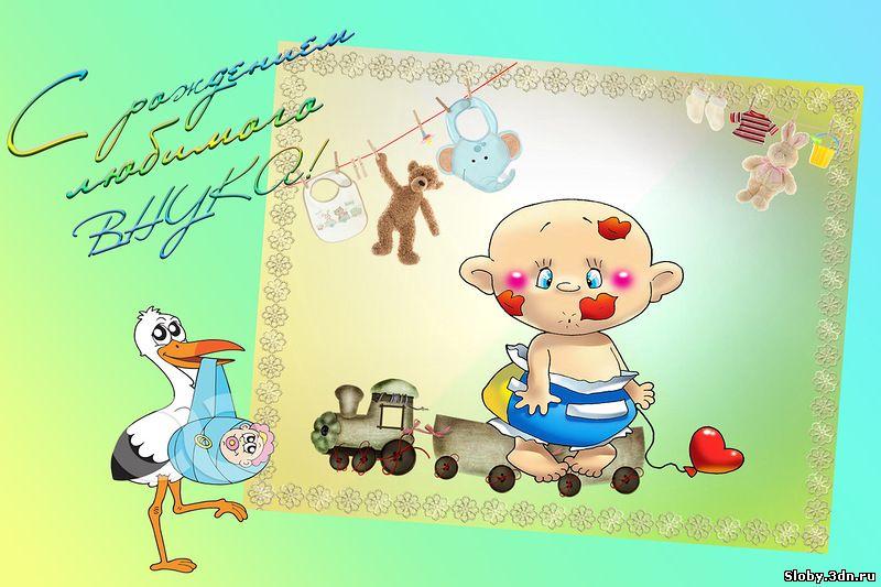 Поздравление бабушек и дедушек с новорожденным внуком